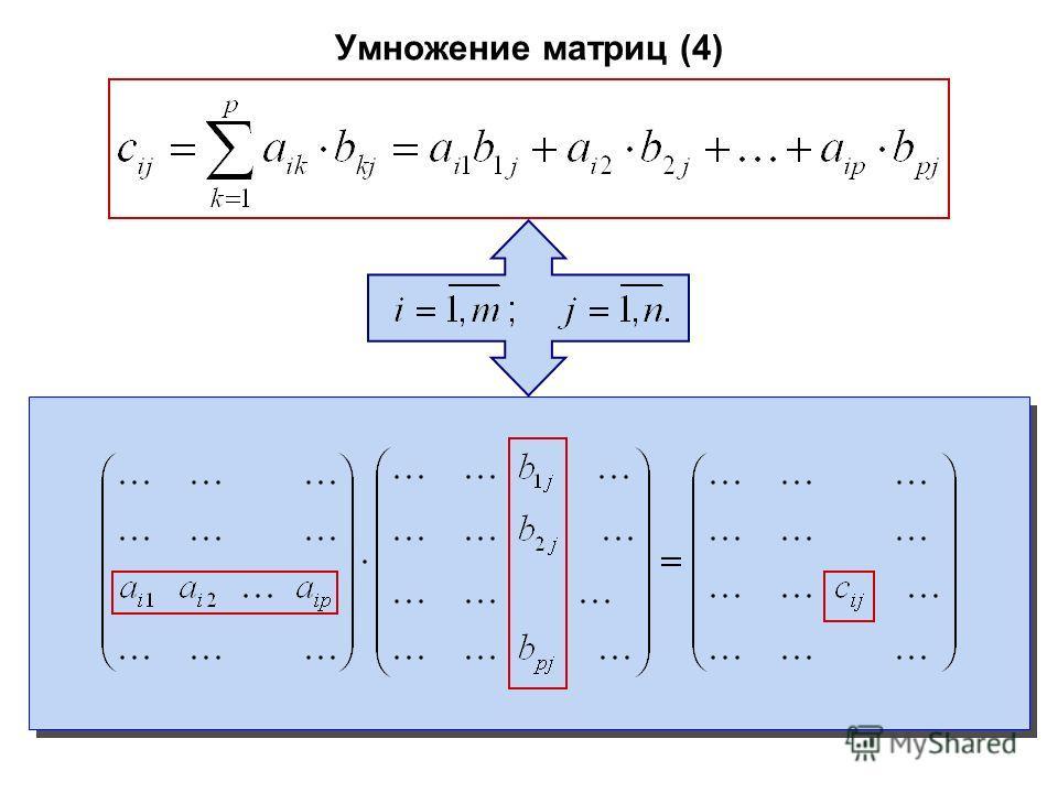 Умножение матриц (4)