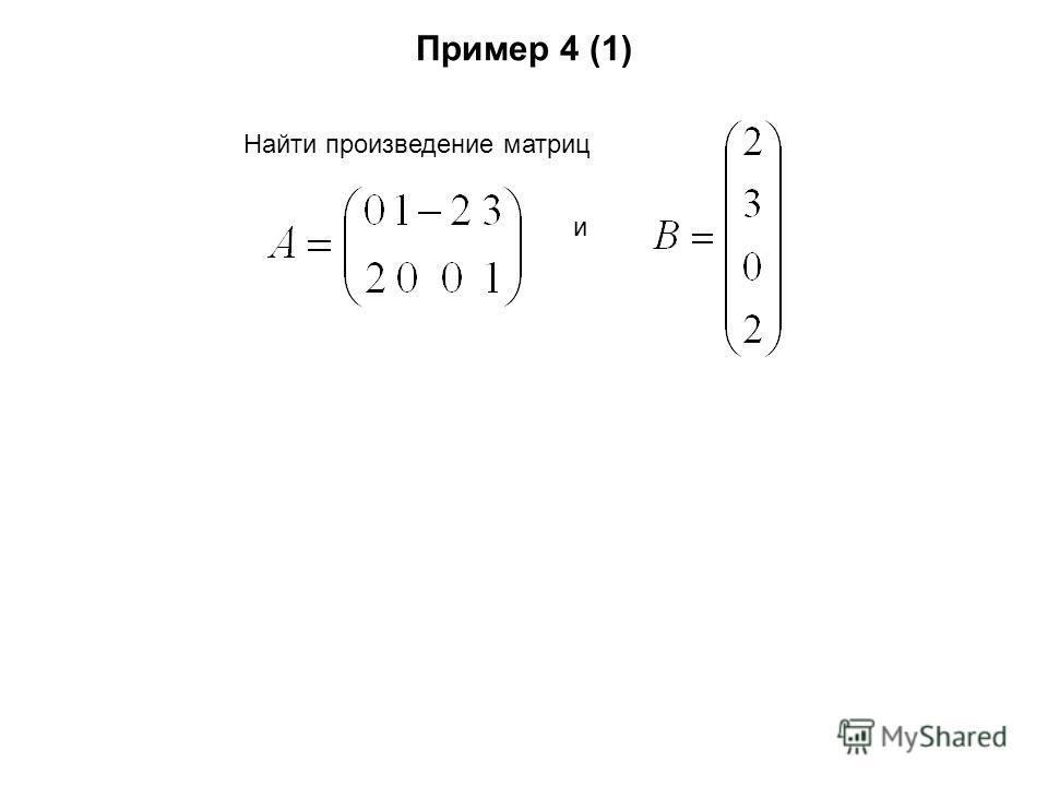 Пример 4 (1) Найти произведение матриц и