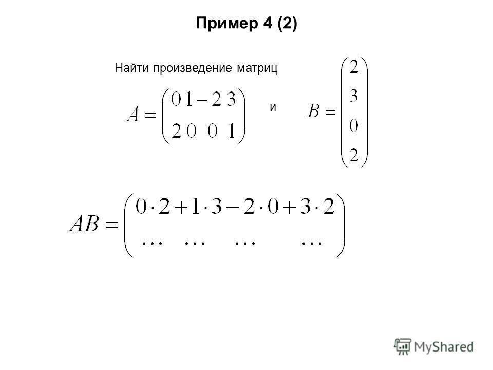 Пример 4 (2) Найти произведение матриц и