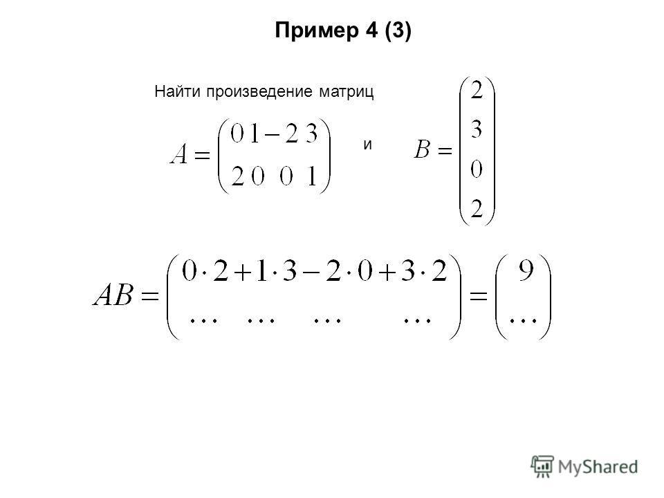 Пример 4 (3) Найти произведение матриц и