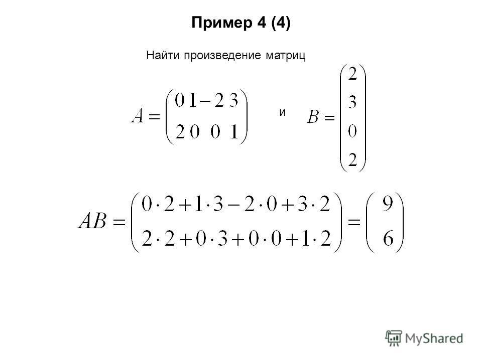 Пример 4 (4) Найти произведение матриц и