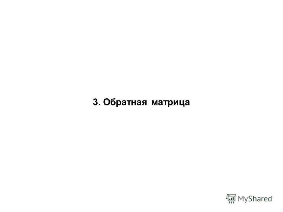 3. Обратная матрица