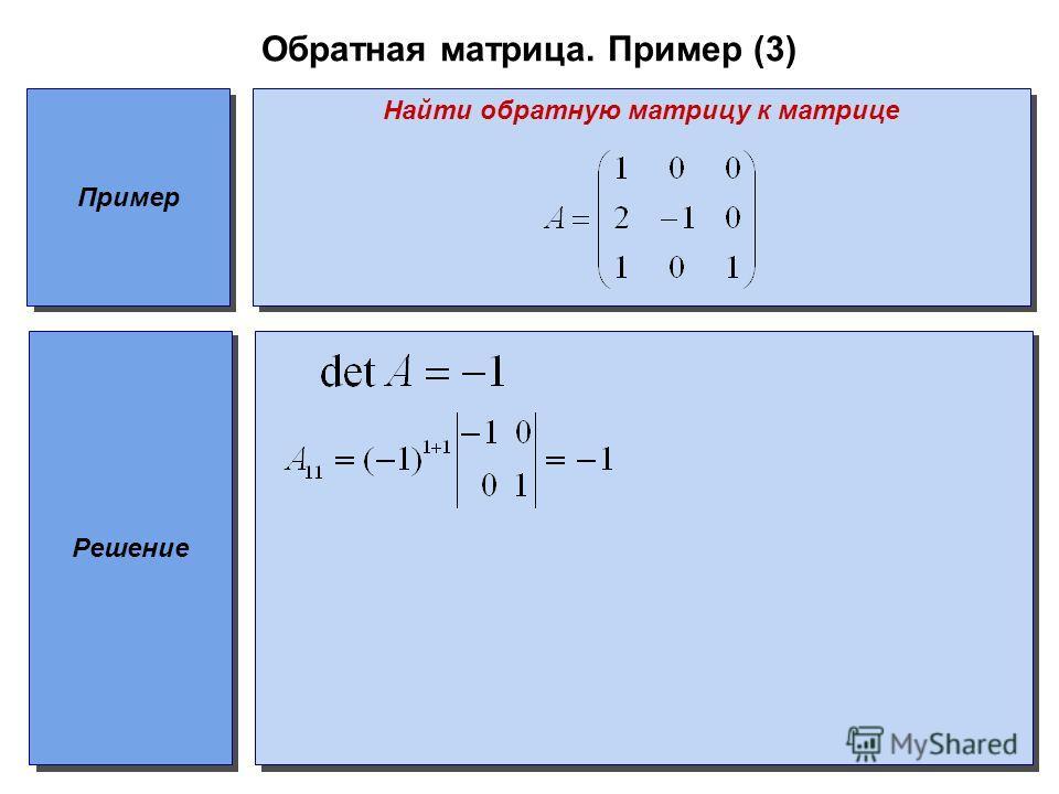 Обратная матрица. Пример (3) Пример Найти обратную матрицу к матрице Решение