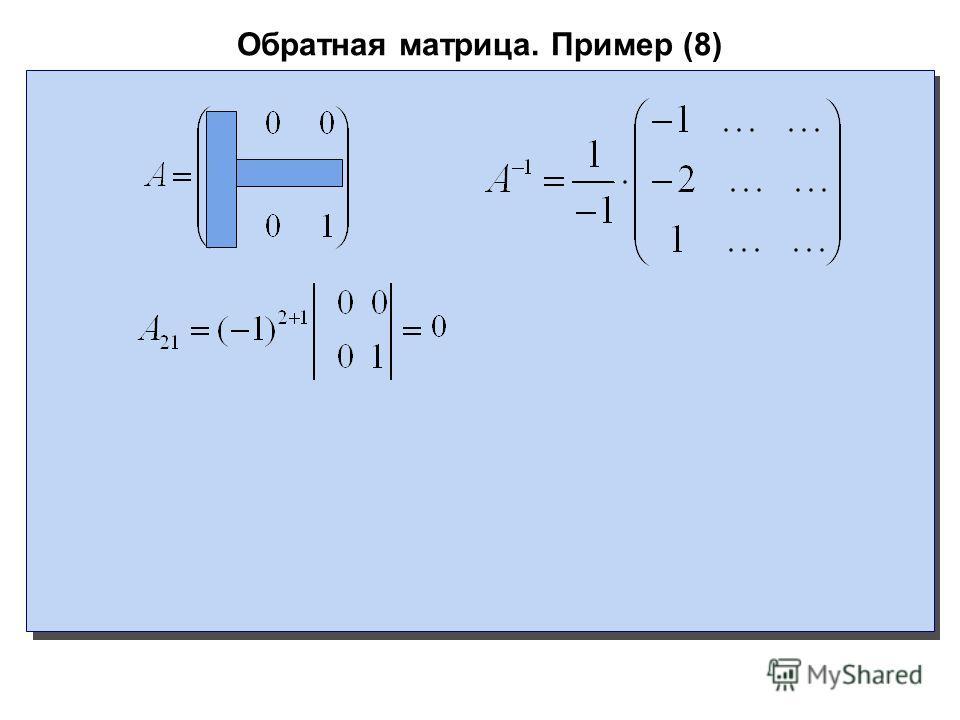 Обратная матрица. Пример (8)