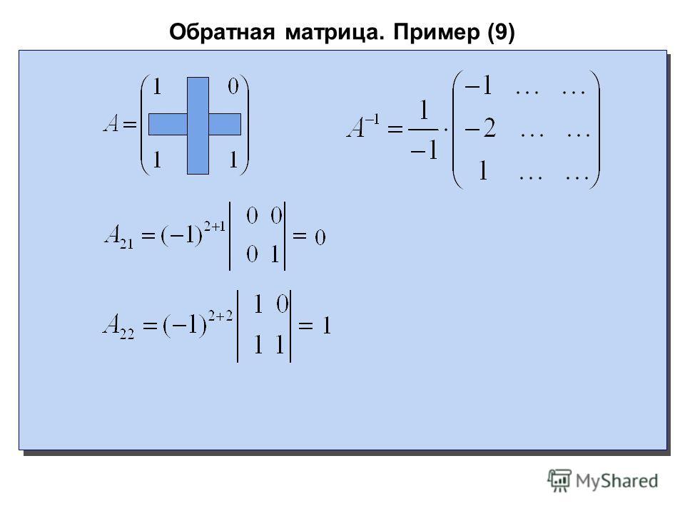 Обратная матрица. Пример (9)