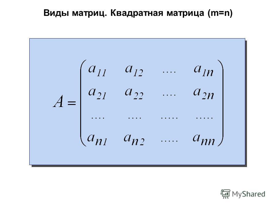 Виды матриц. Квадратная матрица (m=n)