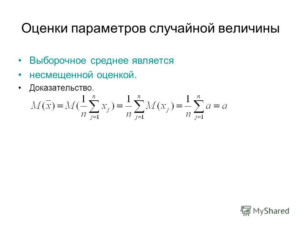 Оценки параметров случайной величины Выборочное среднее является несмещенной оценкой. Доказательство.