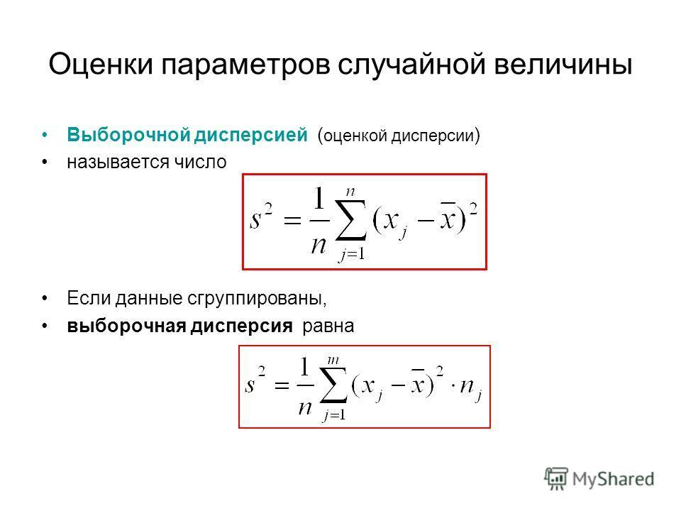Оценки параметров случайной величины Выборочной дисперсией ( оценкой дисперсии ) называется число Если данные сгруппированы, выборочная дисперсия равна