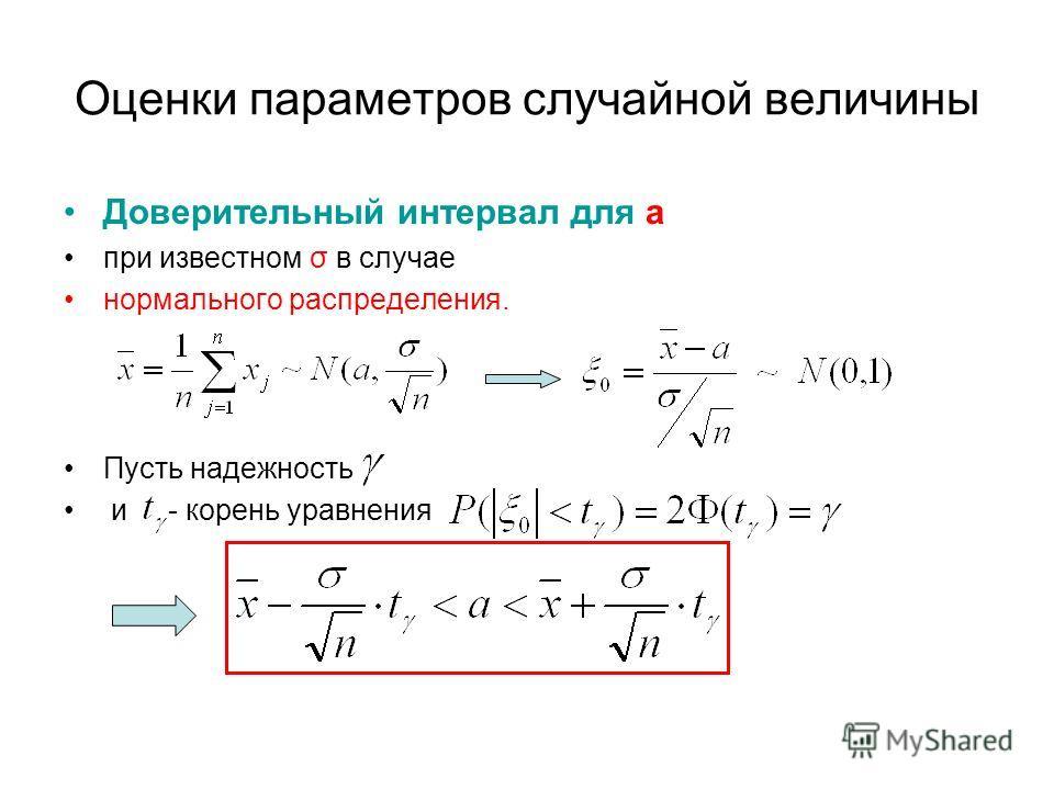 Оценки параметров случайной величины Доверительный интервал для a при известном σ в случае нормального распределения. Пусть надежность и - корень уравнения