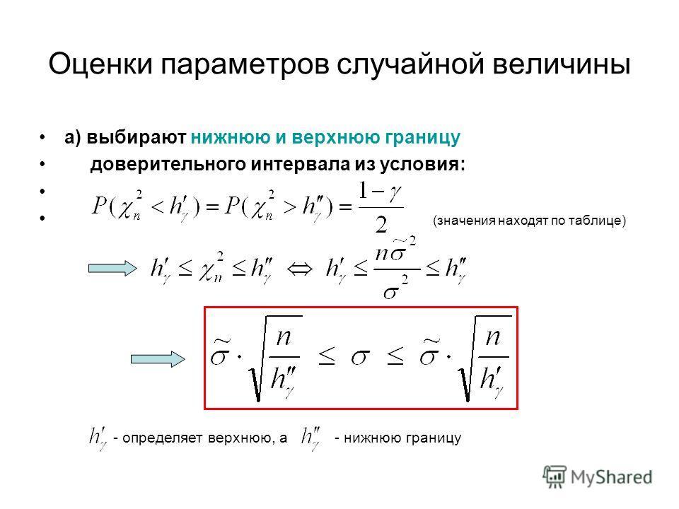 Оценки параметров случайной величины а) выбирают нижнюю и верхнюю границу доверительного интервала из условия: (значения находят по таблице) - определяет верхнюю, а - нижнюю границу