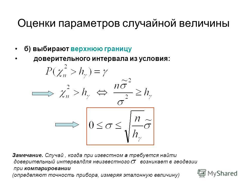 Оценки параметров случайной величины б) выбирают верхнюю границу доверительного интервала из условия: Замечание. Случай, когда при известном a требуется найти доверительный интервалдля неизвестного возникает в геодезии при компарировании (определяют