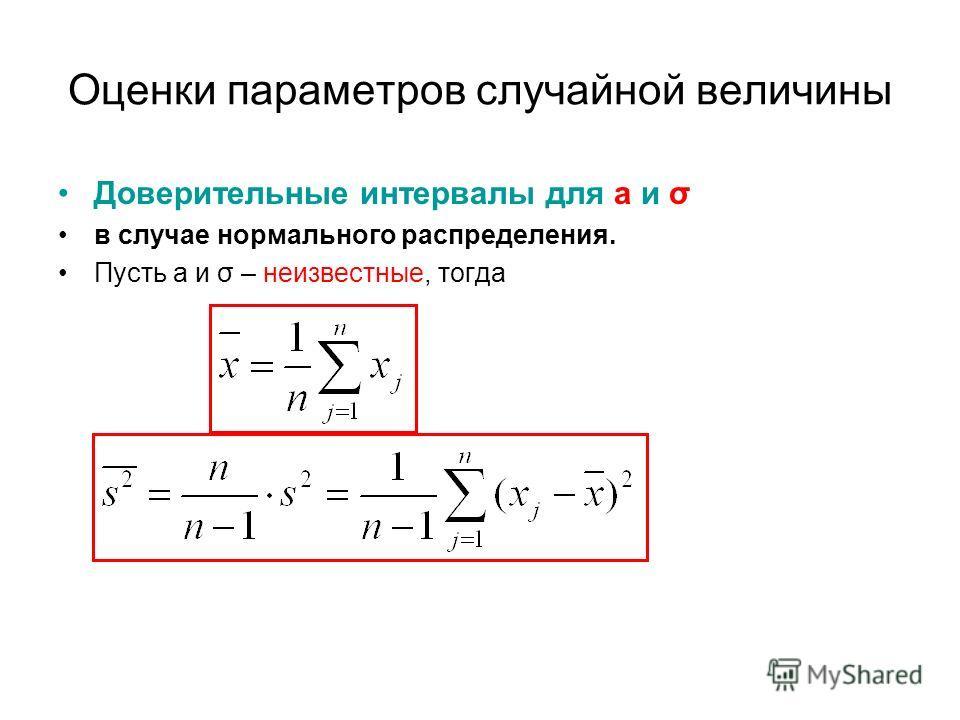 Оценки параметров случайной величины Доверительные интервалы для а и σ в случае нормального распределения. Пусть а и σ – неизвестные, тогда