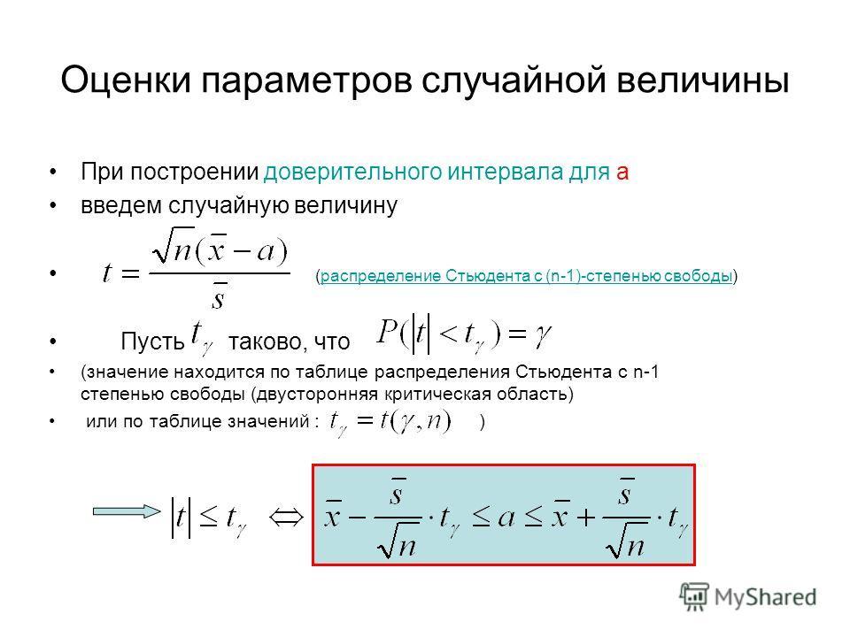 Оценки параметров случайной величины При построении доверительного интервала для а введем случайную величину (распределение Стьюдента с (n-1)-степенью свободы)распределение Стьюдента с (n-1)-степенью свободы Пусть таково, что (значение находится по т
