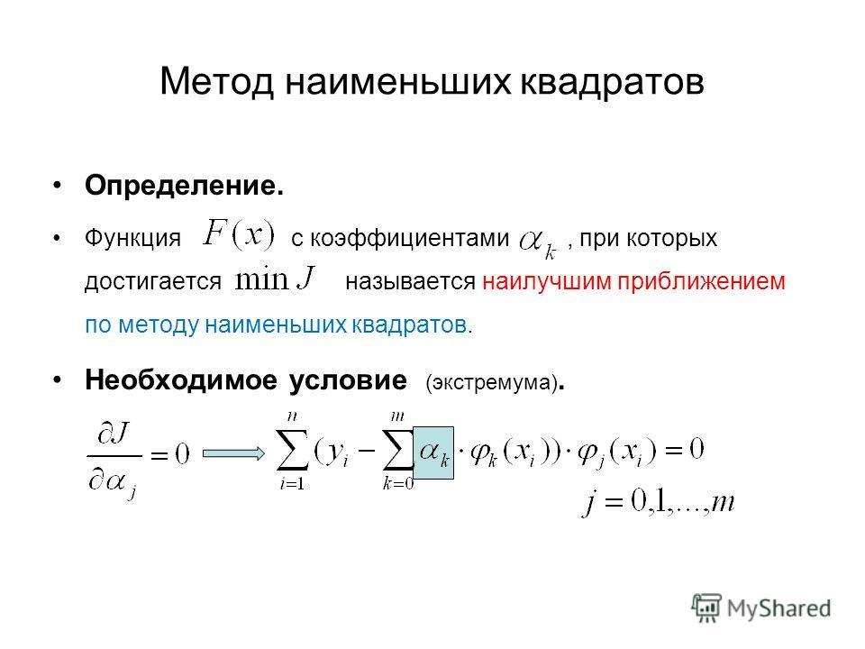 Метод наименьших квадратов Определение. Функция с коэффициентами, при которых достигается называется наилучшим приближением по методу наименьших квадратов. Необходимое условие (экстремума).