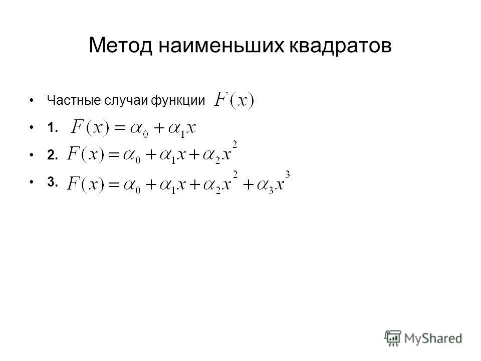 Метод наименьших квадратов Частные случаи функции 1. 2. 3.