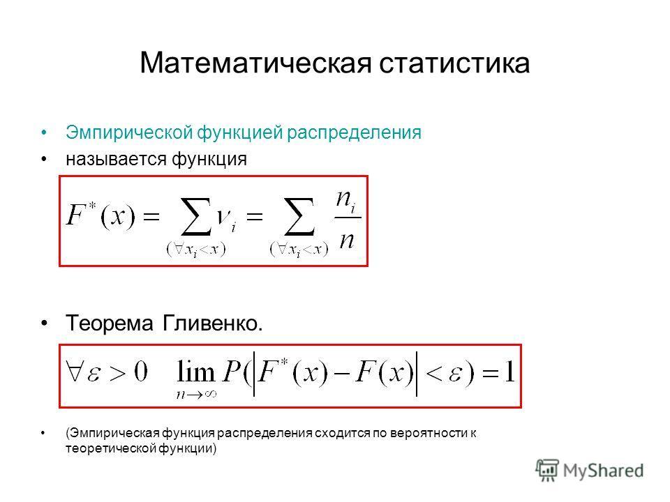 Математическая статистика Эмпирической функцией распределения называется функция Теорема Гливенко. (Эмпирическая функция распределения сходится по вероятности к теоретической функции)