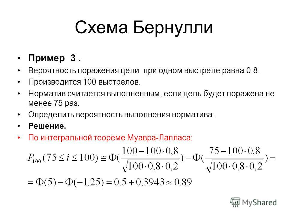 Схема Бернулли Пример 3. Вероятность поражения цели при одном выстреле равна 0,8. Производится 100 выстрелов. Норматив считается выполненным, если цель будет поражена не менее 75 раз. Определить вероятность выполнения норматива. Решение. По интеграль