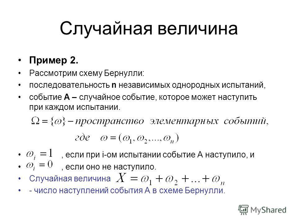 Случайная величина Пример 2. Рассмотрим схему Бернулли: последовательность n независимых однородных испытаний, событие А – случайное событие, которое может наступить при каждом испытании., если при i-ом испытании событие А наступило, и, если оно не н