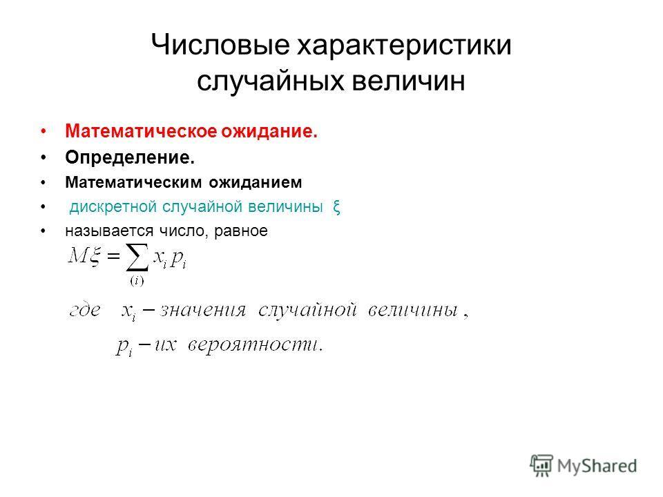 Числовые характеристики случайных величин Математическое ожидание. Определение. Математическим ожиданием дискретной случайной величины ξ называется число, равное