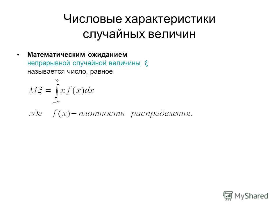 Числовые характеристики случайных величин Математическим ожиданием непрерывной случайной величины ξ называется число, равное