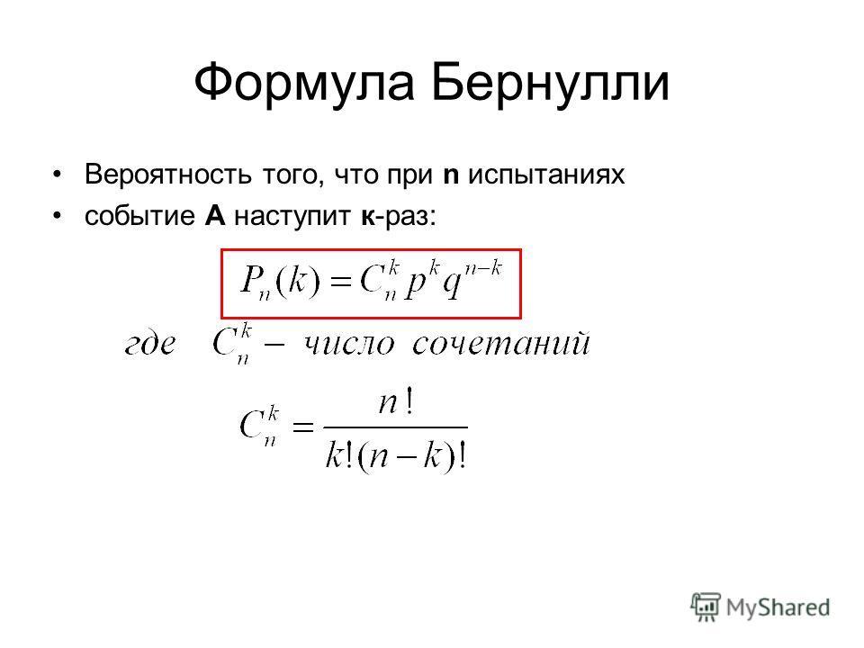 Формула Бернулли Вероятность того, что при n испытаниях событие А наступит к-раз: