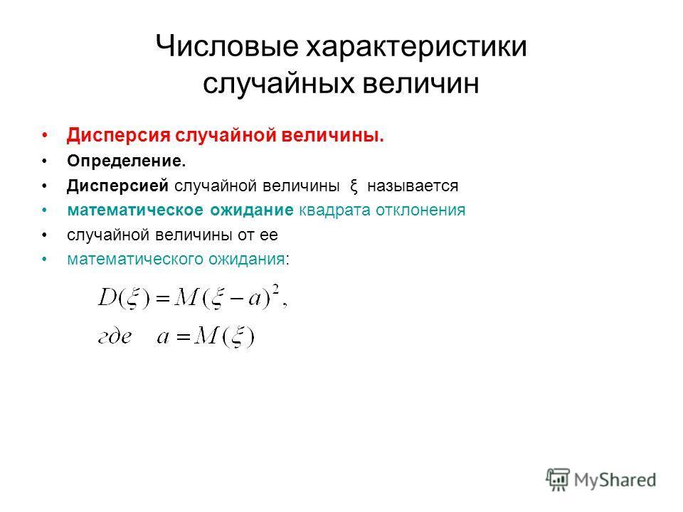 Числовые характеристики случайных величин Дисперсия случайной величины. Определение. Дисперсией случайной величины ξ называется математическое ожидание квадрата отклонения случайной величины от ее математического ожидания: