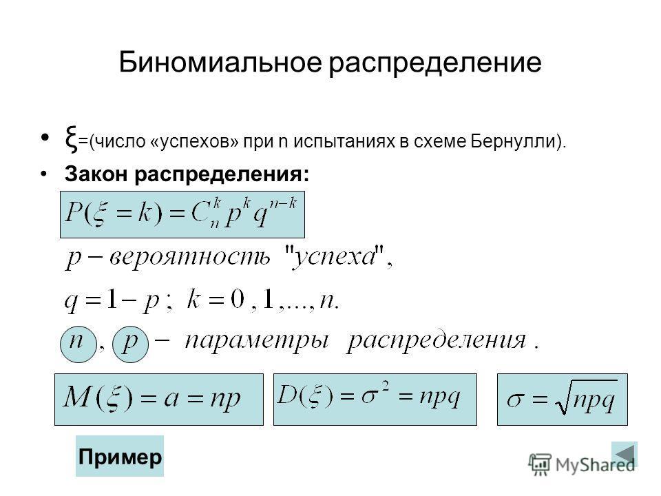 Биномиальное распределение ξ =(число «успехов» при n испытаниях в схеме Бернулли). Закон распределения: Пример