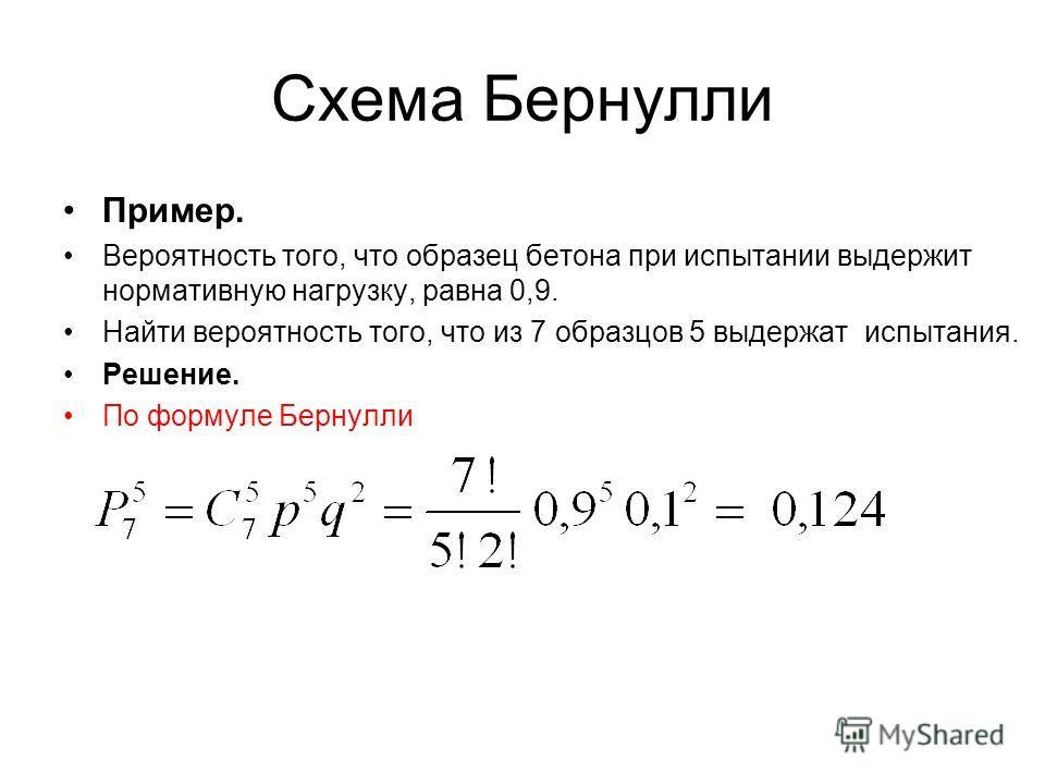 Схема Бернулли Пример. Вероятность того, что образец бетона при испытании выдержит нормативную нагрузку, равна 0,9. Найти вероятность того, что из 7 образцов 5 выдержат испытания. Решение. По формуле Бернулли
