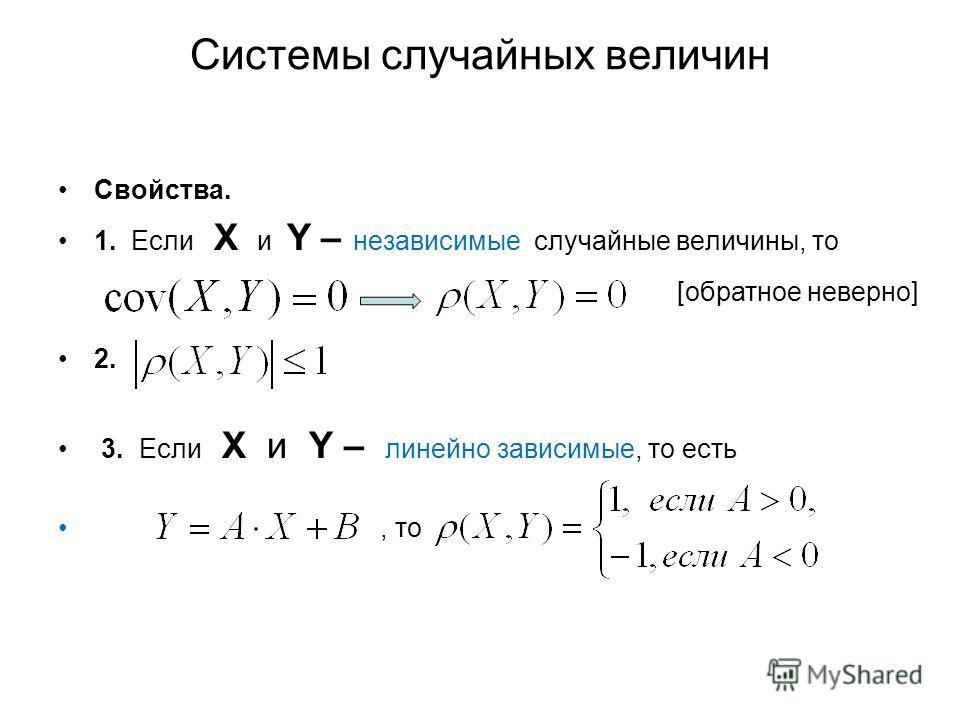 Системы случайных величин Свойства. 1. Если X и Y – независимые случайные величины, то 2. 3. Если X и Y – линейно зависимые, то есть, то [обратное неверно]
