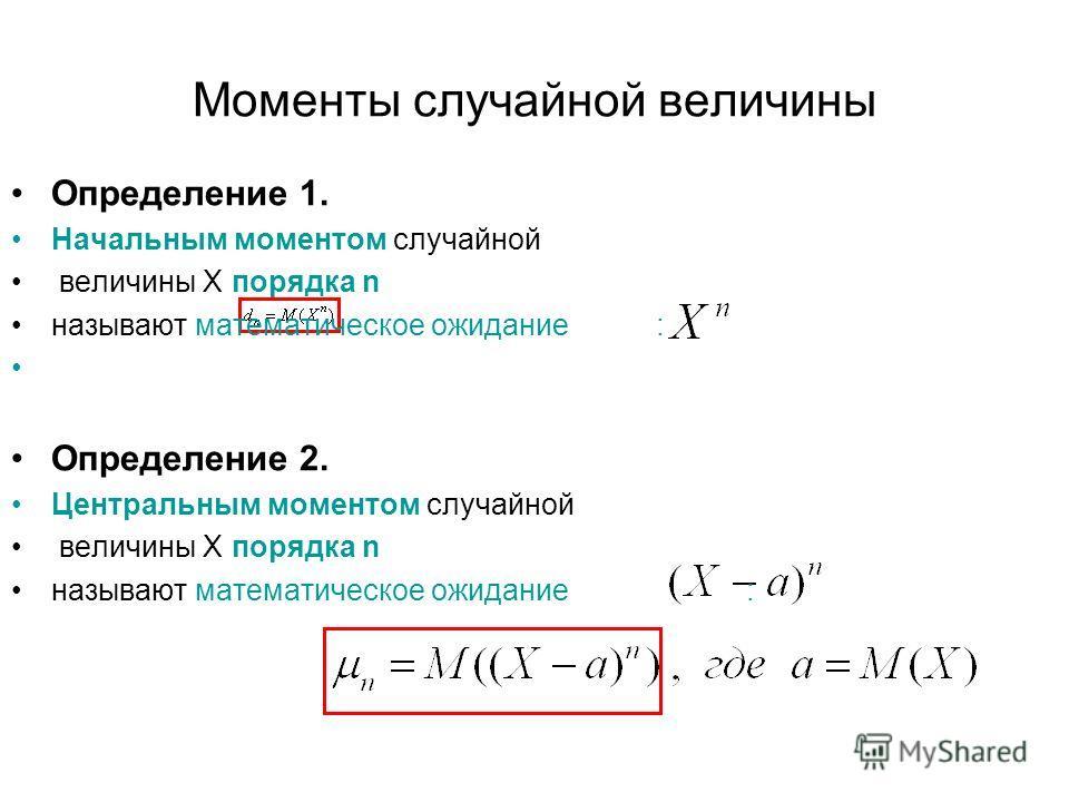 Моменты случайной величины Определение 1. Начальным моментом случайной величины Х порядка n называют математическое ожидание : Определение 2. Центральным моментом случайной величины Х порядка n называют математическое ожидание :