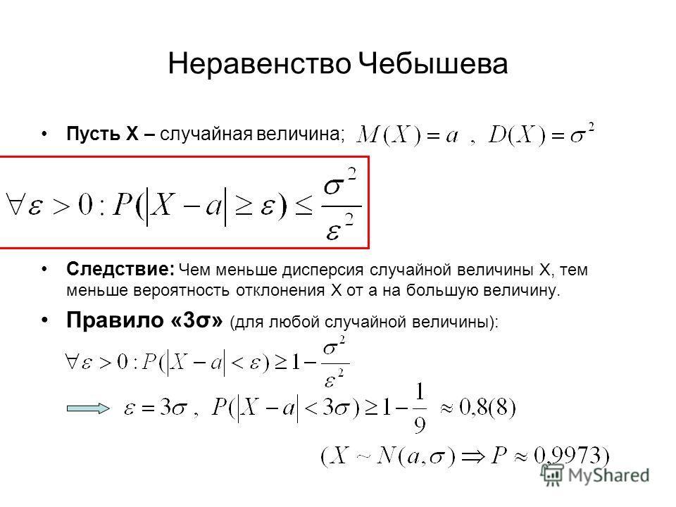 Неравенство Чебышева Пусть Х – случайная величина; Следствие: Чем меньше дисперсия случайной величины Х, тем меньше вероятность отклонения Х от а на большую величину. Правило «3σ» (для любой случайной величины):