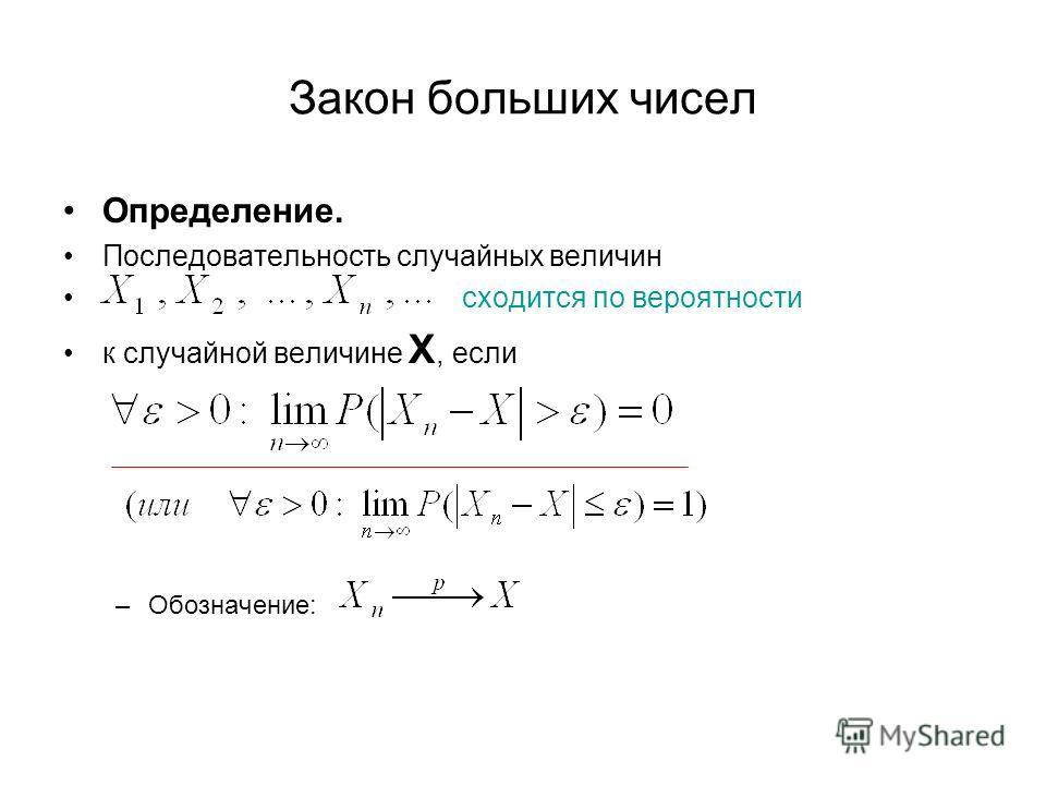 Закон больших чисел Определение. Последовательность случайных величин сходится по вероятности к случайной величине Х, если –Обозначение: