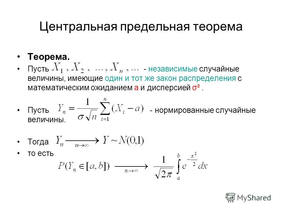 Центральная предельная теорема Теорема. Пусть - независимые случайные величины, имеющие один и тот же закон распределения с математическим ожиданием а и дисперсией σ². Пусть - нормированные случайные величины. Тогда то есть
