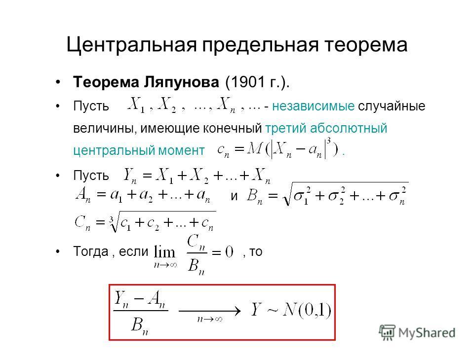 Центральная предельная теорема Теорема Ляпунова (1901 г.). Пусть - независимые случайные величины, имеющие конечный третий абсолютный центральный момент. Пусть Тогда, если, то и