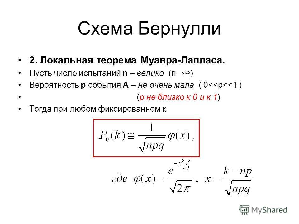 Схема Бернулли 2. Локальная теорема Муавра-Лапласа. Пусть число испытаний n – велико (n) Вероятность р события А – не очень мала ( 0