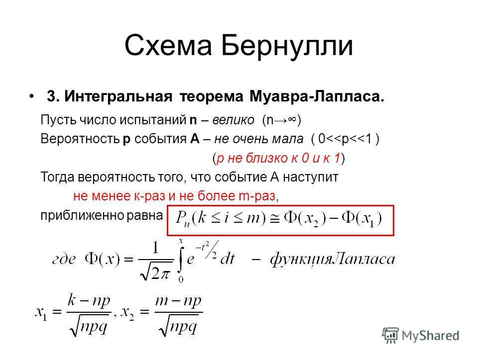 Схема Бернулли 3. Интегральная теорема Муавра-Лапласа. Пусть число испытаний n – велико (n) Вероятность р события А – не очень мала ( 0