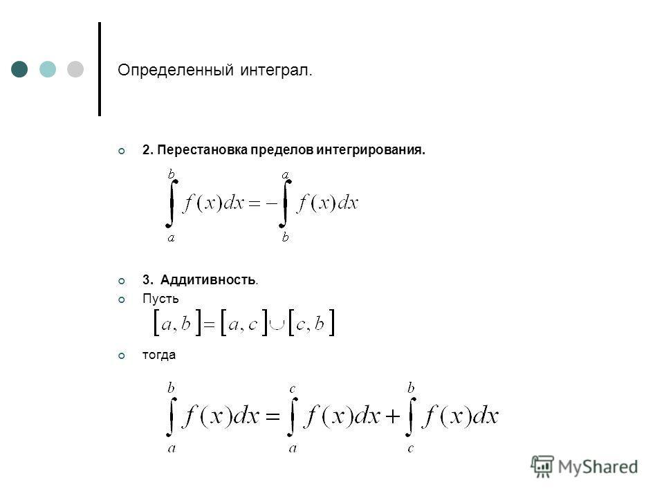 Определенный интеграл. 2. Перестановка пределов интегрирования. 3. Аддитивность. Пусть тогда