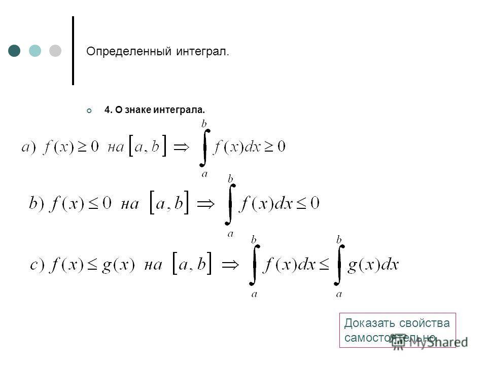 Определенный интеграл. 4. О знаке интеграла. Доказать свойства самостоятельно