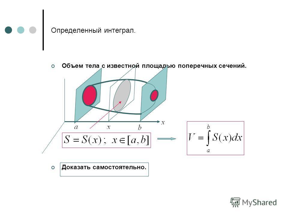 Определенный интеграл. Объем тела с известной площадью поперечных сечений. Доказать самостоятельно.