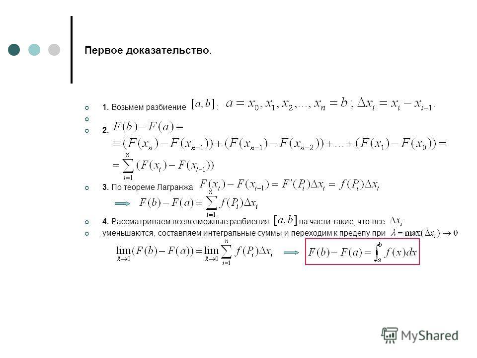 Первое доказательство. 1. Возьмем разбиение : 2. 3. По теореме Лагранжа 4. Рассматриваем всевозможные разбиения на части такие, что все уменьшаются, составляем интегральные суммы и переходим к пределу при