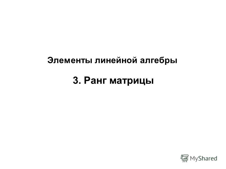 3. Ранг матрицы Элементы линейной алгебры