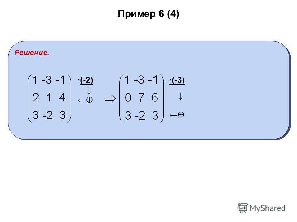 Пример 6 (4) Решение. ·(-2) ·(-3)
