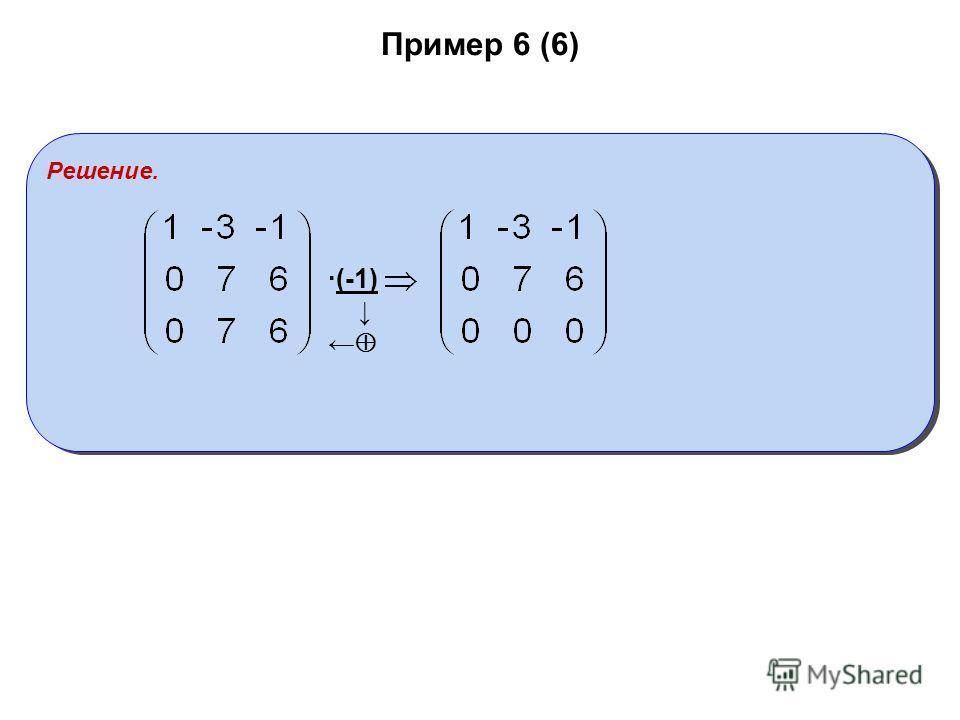 Пример 6 (6) Решение. ·(-1)