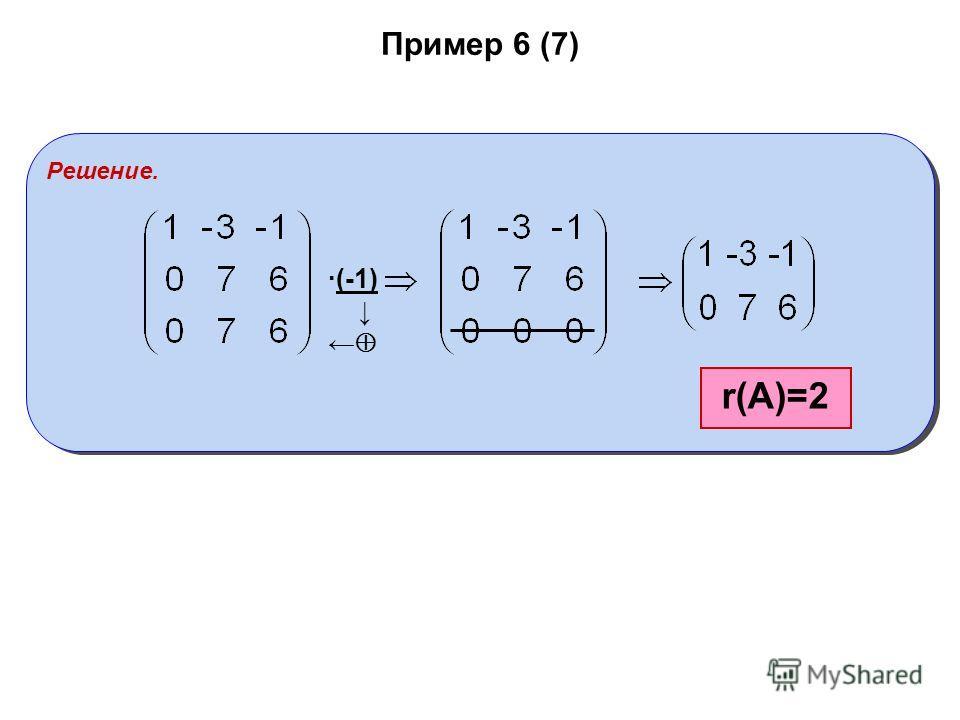 Пример 6 (7) Решение. ·(-1) r(A)=2