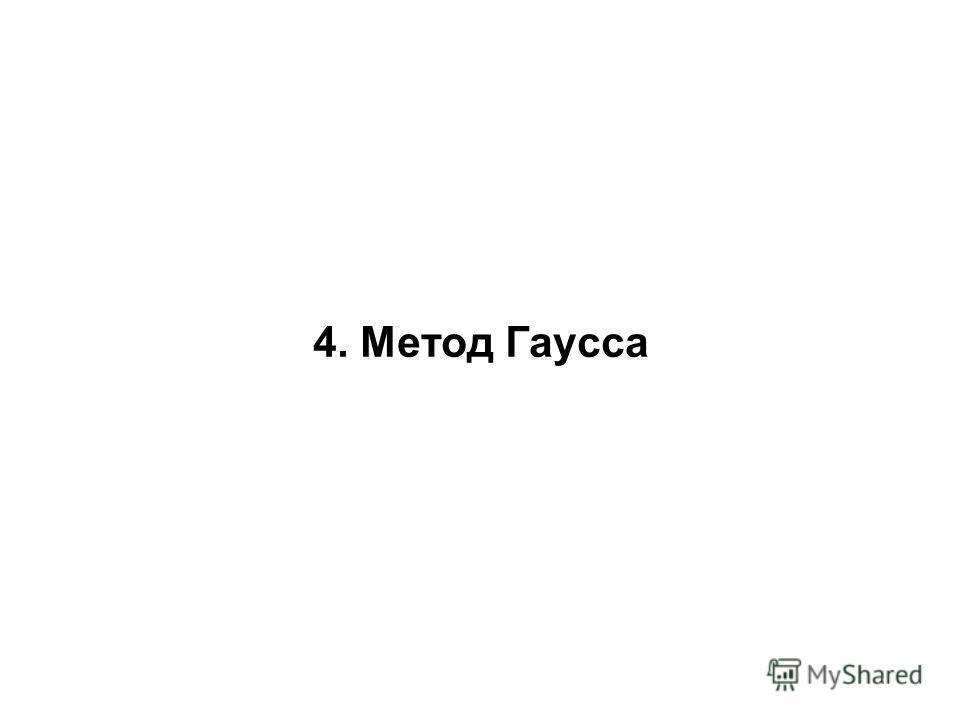 4. Метод Гаусса