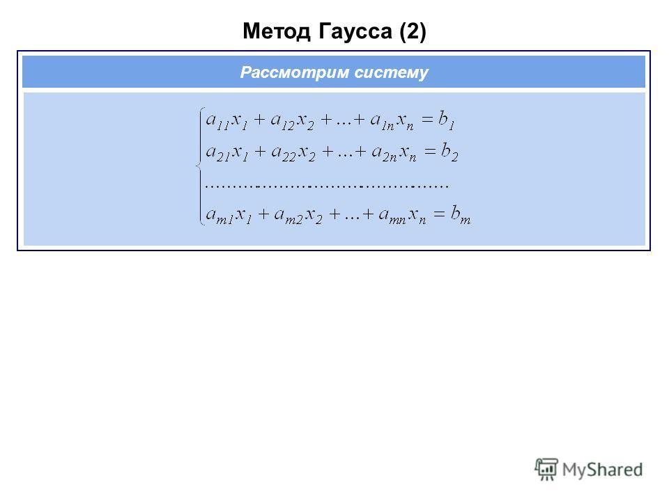 Метод Гаусса (2) Рассмотрим систему