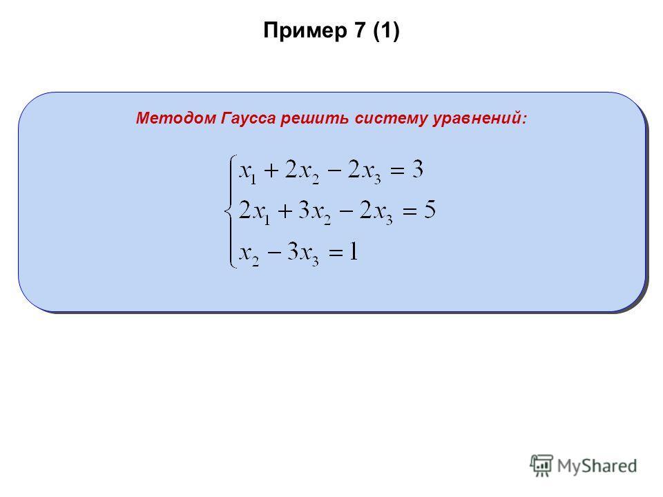 Пример 7 (1) Методом Гаусса решить систему уравнений: