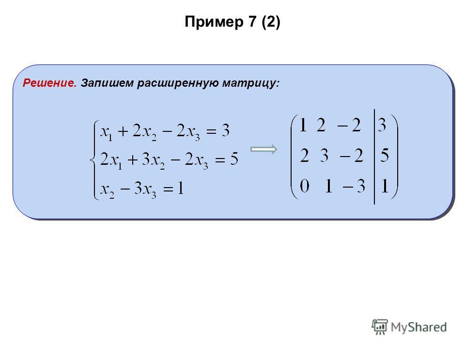 Пример 7 (2) Решение. Запишем расширенную матрицу: