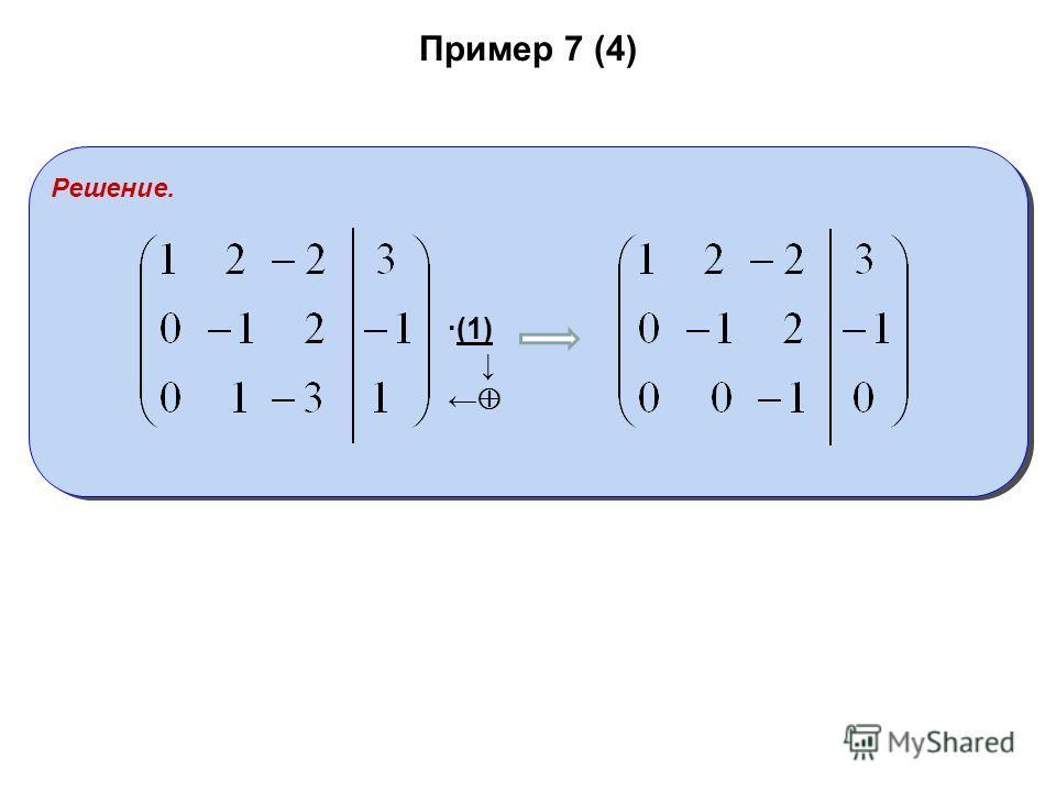 Пример 7 (4) Решение. ·(1)