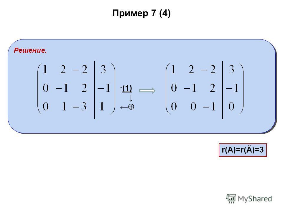 Пример 7 (4) Решение. ·(1) r(A)=r(Ã)=3